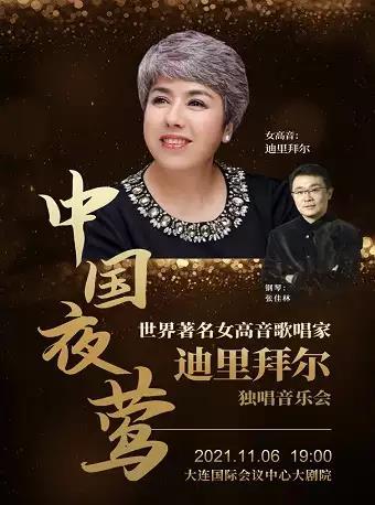 【大连】《中国夜莺-世界著名女高音歌唱家迪里拜尔独唱音乐会》-大连站