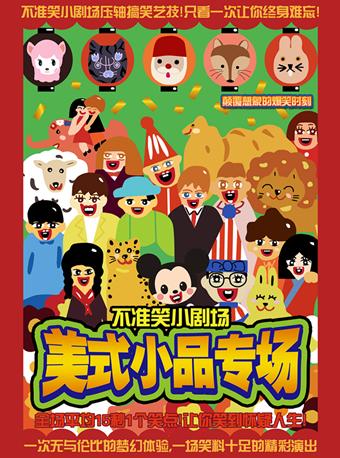 【北京】西城爆笑脱口秀-加蜜喜剧《脱口秀之夜》A33剧场 爆笑解压局