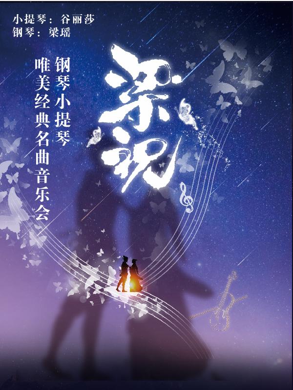 """【重庆】""""梁祝""""钢琴、小提琴唯美经典名曲音乐会"""