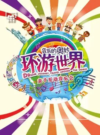【广州】音乐的奥妙 《环游世界》 亲子音乐会