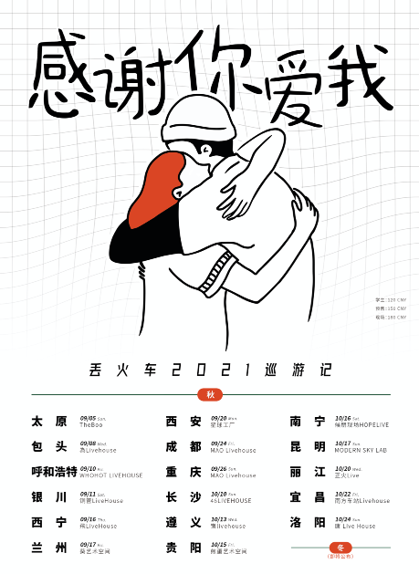 【贵阳】感谢你爱我 丢火车2021巡游记 秋
