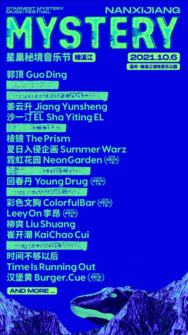2021温州楠溪江星巢秘境音乐节「郭顶/姜云升/沙一汀/棱镜/夏日入侵企画」