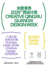 【南宁】创意青秀·2021广西设计周
