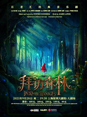 音乐剧《拜访森林》上海站