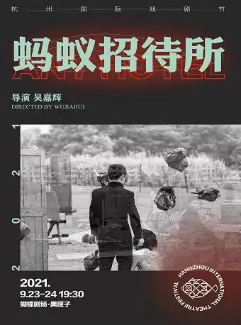 【杭州】2021杭州国际戏剧节•展演剧目 吴嘉辉 舞台剧《蚂蚁招待所》