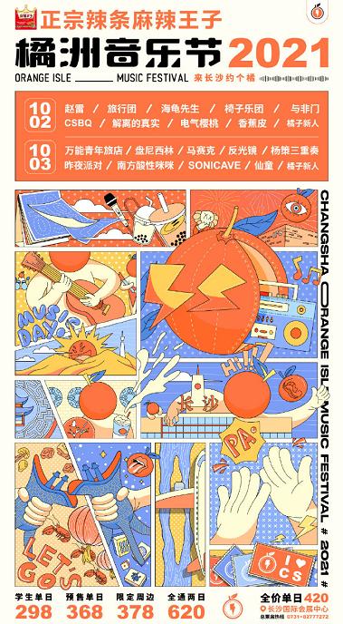 长沙橘洲音乐节