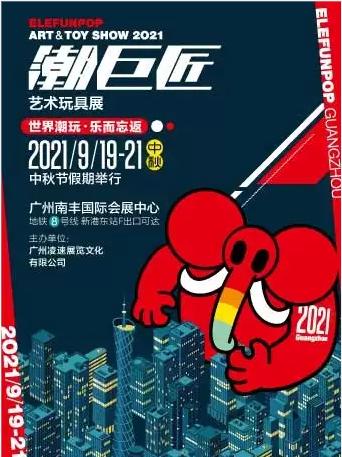 广州潮巨匠艺术玩具展
