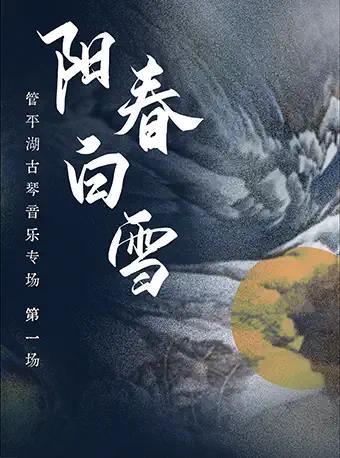 【上海】阳春白雪——管平湖古琴音乐专场