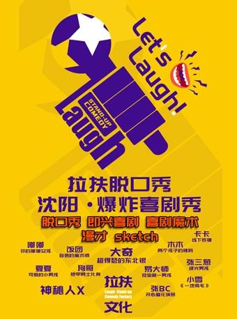 【沈阳】【Laugh喜剧】周末爆炸脱口秀-沈阳奉天巷剧场