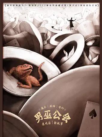 【长沙】邓男子魔术秀《男巫公会》长沙站