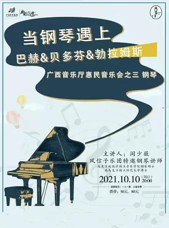 当钢琴遇上巴赫&贝多芬&勃拉姆斯南宁音乐会