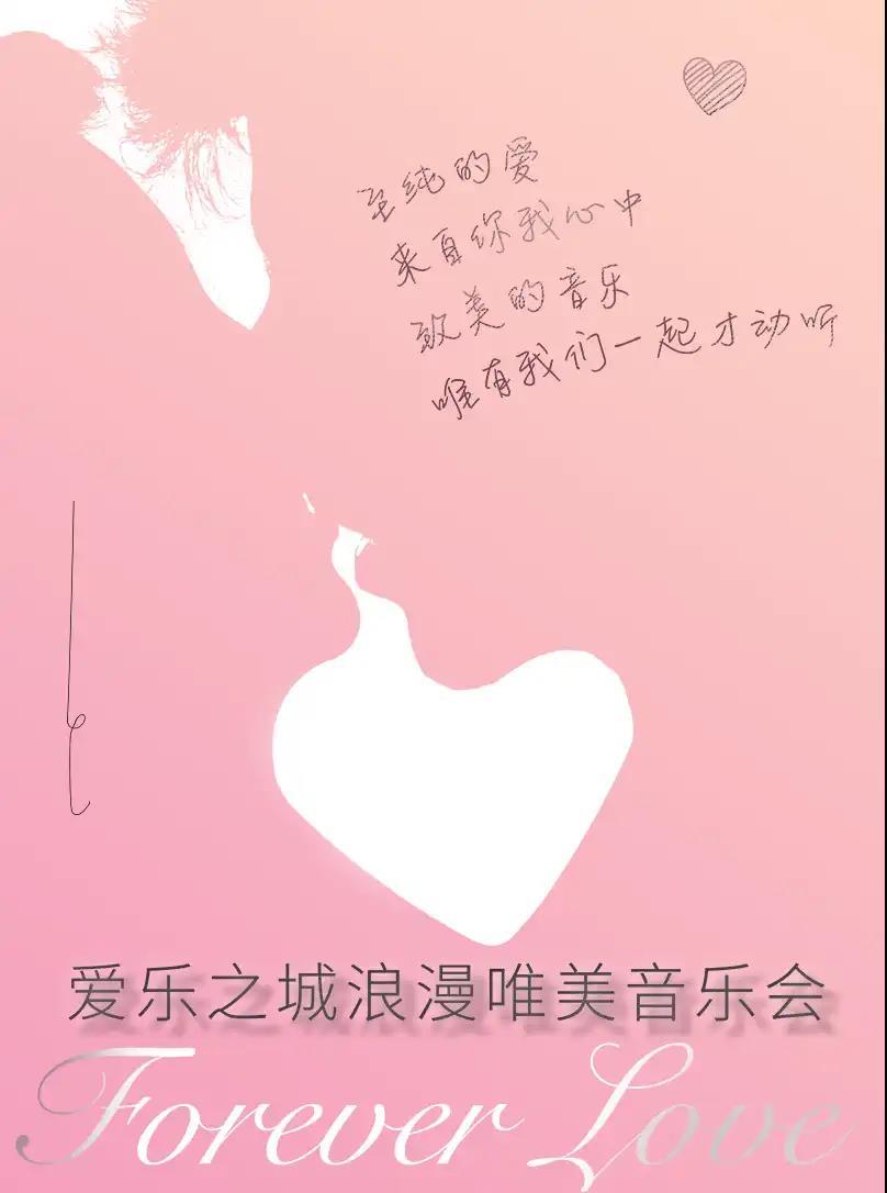 【广州】浪漫之夜 爱乐之城唯美电影音乐会