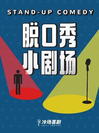 【大连】脱口秀小剧场   冷场喜剧Chill Comedy