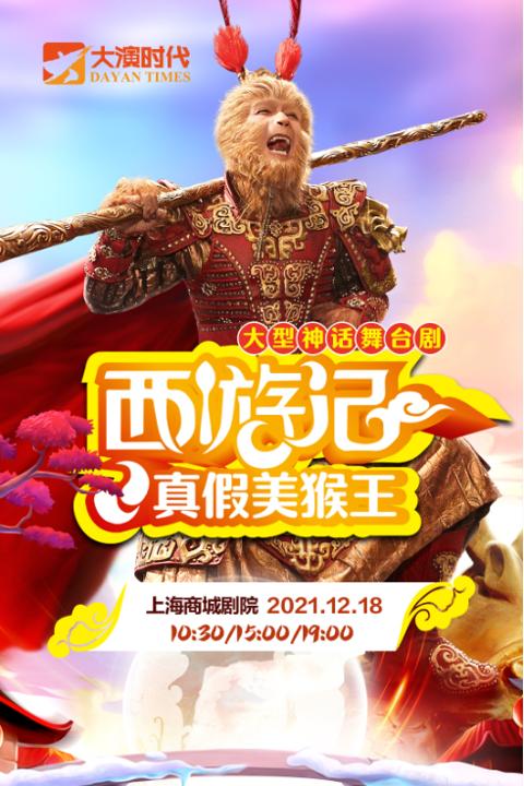 【上海】『大演时代』大型神话舞台剧《西游记之真假美猴王》