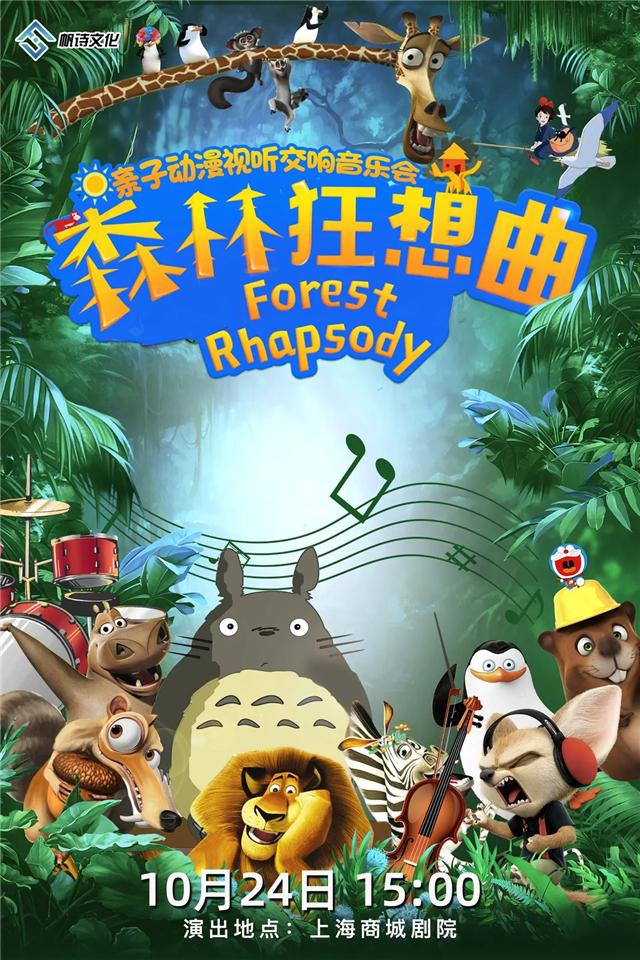 【上海】亲子动漫视听交响音乐会《森林狂想曲》