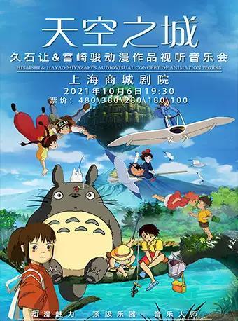 【上海】《天空之城》—久石让•宫崎骏动漫作品视听音乐会