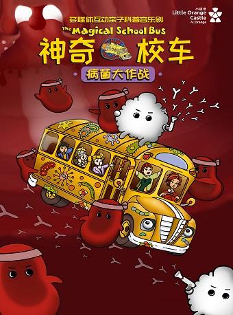 【东莞】【小橙堡】多媒体互动亲子科普音乐剧《神奇校车•病菌大作战》-东莞站