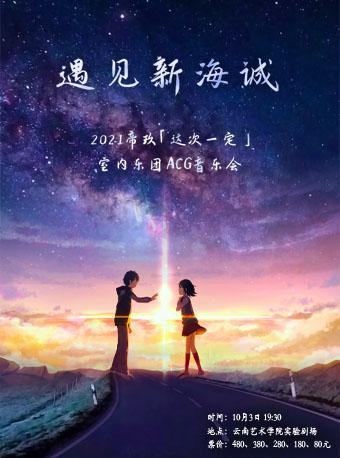 【昆明】遇见新海诚--2021帝玖「这次一定」室内乐团ACG音乐会