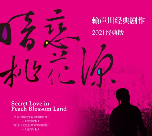 【苏州】「黄磊/何炅/孙莉」赖声川经典话剧《暗恋桃花源》