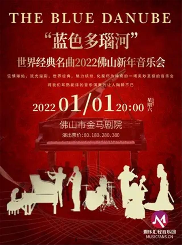 """【佛山】""""蓝色多瑙河""""世界经典名曲2022佛山新年音乐会"""