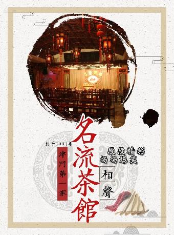 【天津】2021名流茶馆精品相声(古文化街店)