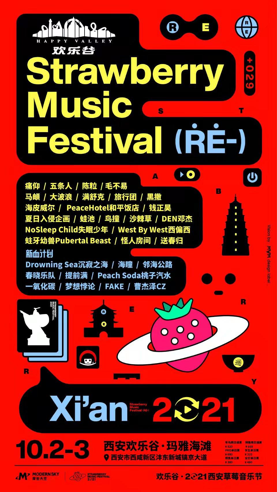 西安草莓音乐节