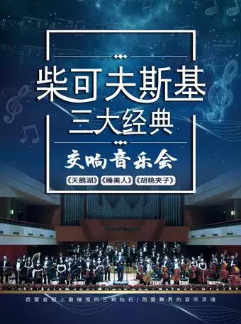 【上海】柴可夫斯基三大经典《天鹅湖》《睡美人》《胡桃夹子》交响音乐会