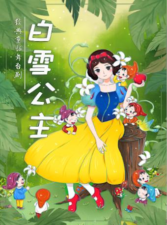 【北京】儿童舞台剧《白雪公主》