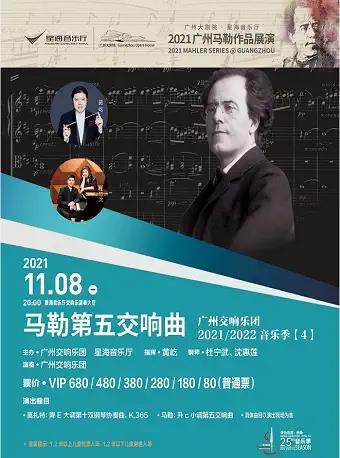 【广州】广州交响乐团2021/2022音乐季【4】2021广州马勒作品展演:《第五交响曲》