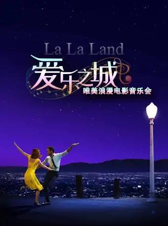 【广州】爱乐之城 唯美浪漫电影音乐会