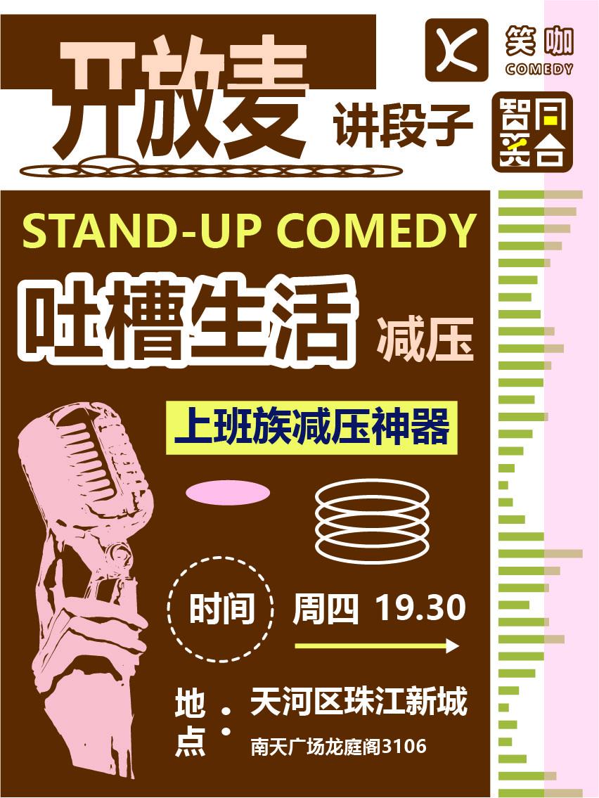 【广州】智同笑合笑咖脱口秀|周四爆笑脱口秀