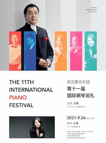 【武汉】第十一届国际钢琴巡礼-刘鹏&左章与武汉爱乐乐团音乐会