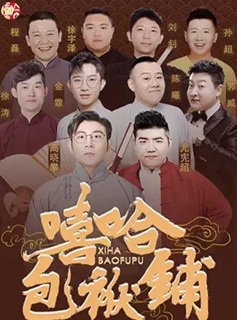 北京嘻哈包袱铺相声五棵松剧场