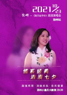 """裴娜""""情系经典"""" 邓丽君情歌演唱会郑州站"""