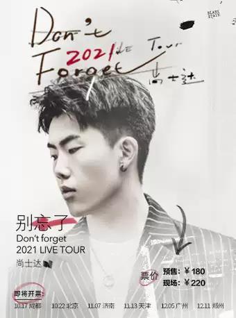 【北京】「别忘了」尚士达2021 LIVE TOUR-北京站