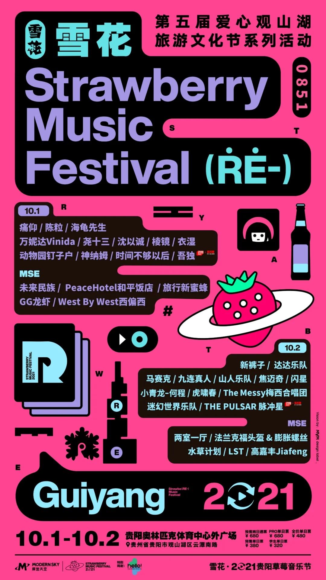 2021【国庆节】贵阳草莓音乐节