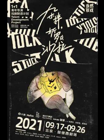 【北京】1+1计划·张慧导演作品《杂拌、折罗或沙拉》