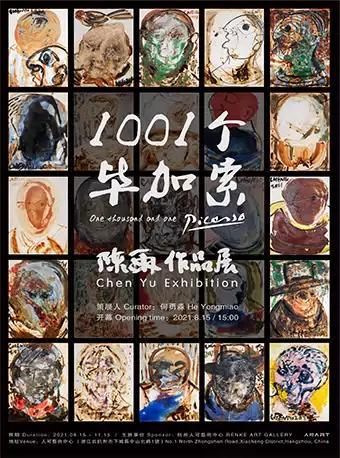 《1001个毕加索》陈雨作品展杭州站