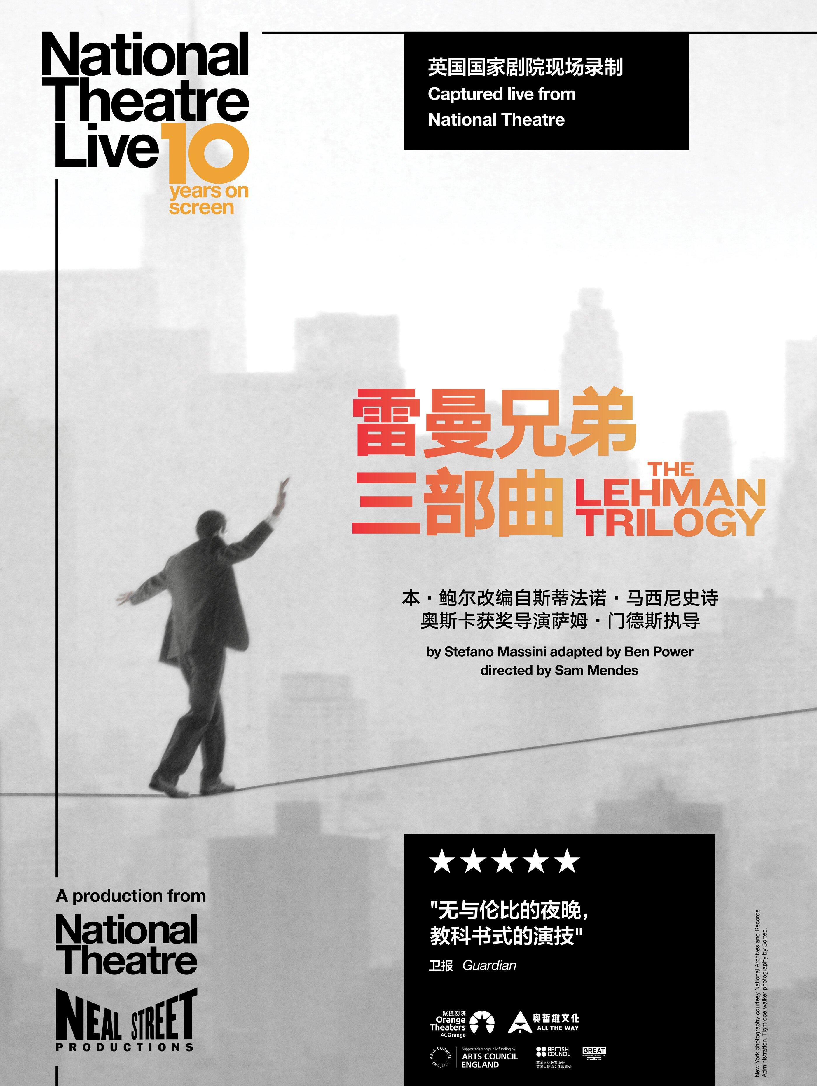 高清放映《雷曼兄弟三部曲》郑州站