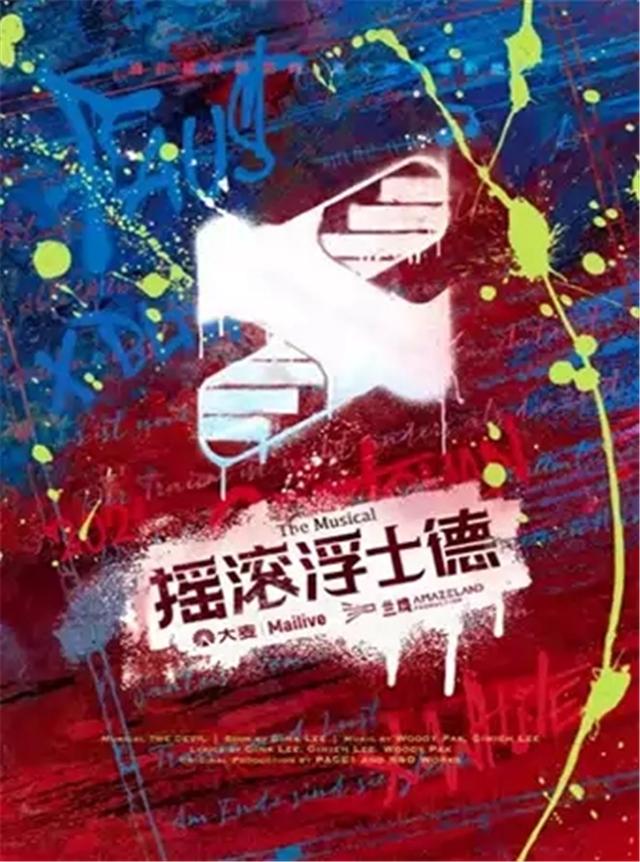 【长沙】刘令飞音乐剧《摇滚浮士德》
