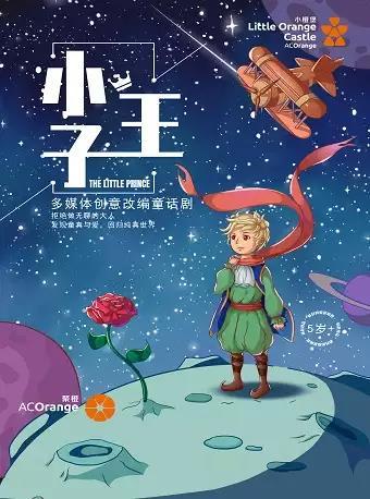 【苏州】【小橙堡】多媒体创意改编童话剧《小王子》