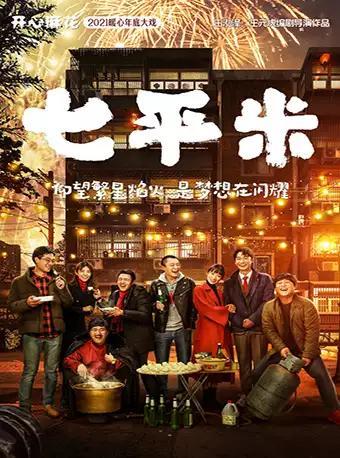 【济南】开心麻花2021暖心年底大戏《七平米》