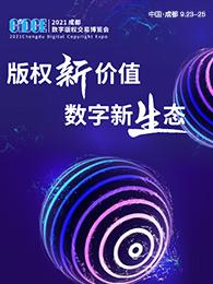 2021数字版权交易博览会
