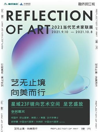 武汉镜向艺术空间