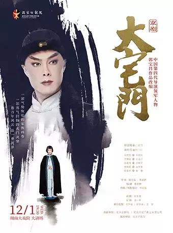 【厦门】北京京剧院《大宅门》