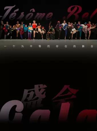 【杭州】舞蹈剧场《Gala盛会》为平等而存在的舞台
