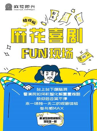 【沈阳】麻花喜剧Fun现场《麻花即兴》