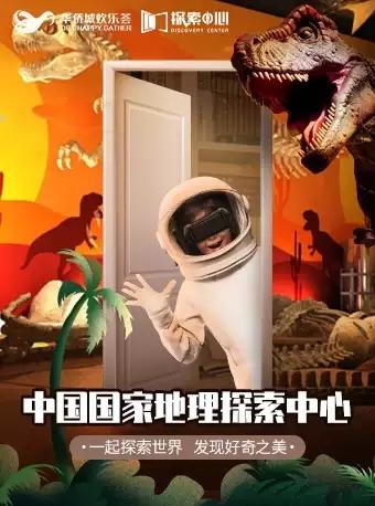 【济南】中国国家地理探索中心--济南华侨城欢乐荟