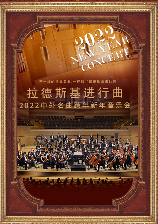拉德斯基进行曲世界经典名曲西安音乐会