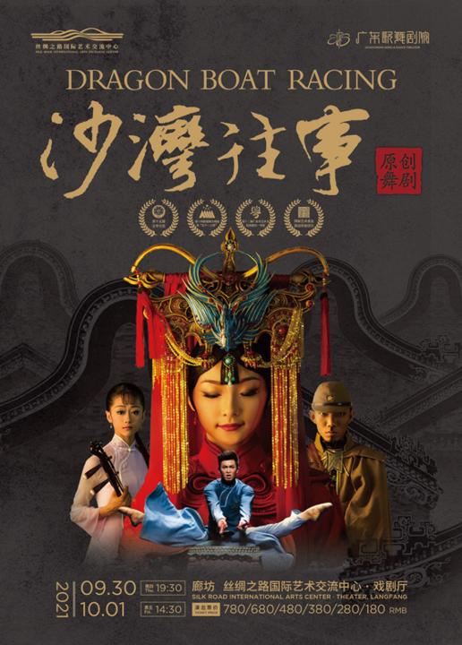 【廊坊】广东歌舞剧院 舞剧《沙湾往事》